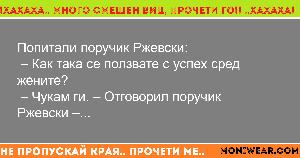 Попитали поручик Ржевски: – Ка
