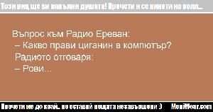 Въпрос към Радио Ереван: – Как