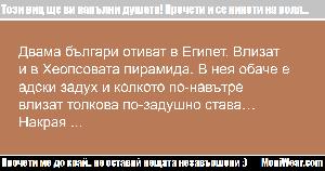 Двама българи отиват в Египет.